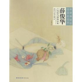 薛俊华工笔花鸟画精品集/当代工笔画唯美新视界