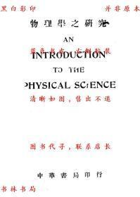 物理學之研究-費祥-民國中華書局刊本(復印本)