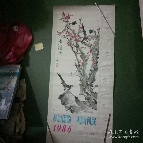 1986年王雪涛梅花喜鹊画挂历