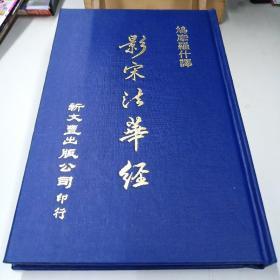 宋版法华经(精装,初版)