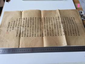 郭信岭【1986年楷书】 后赤壁赋 宣纸长斑