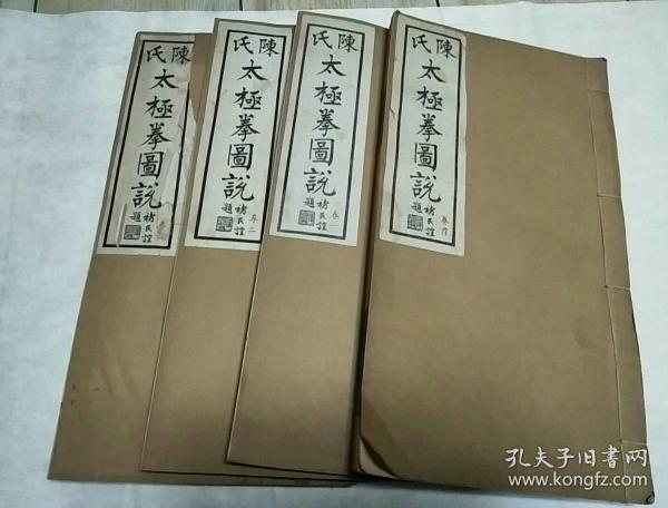 《陈氏太极拳图说》全四册  褚民谊题签