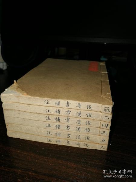 后汉书补注  24卷6册全 粤雅堂丛书第十集 ,原装未动