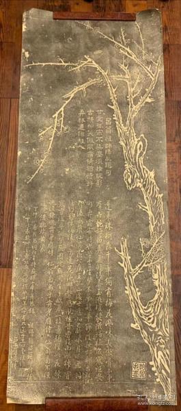 民国拓王琴堂黄粱梦梅花碑拓本托片,130x50cm