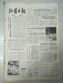 山西日报1983年8月25日(4开四版)生产发展流通广大收入增加;山药变粉丝 价值成倍增。