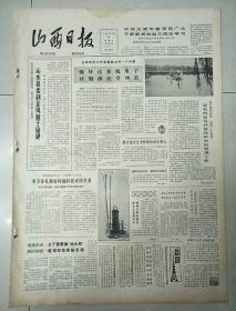 山西日报1983年8月28日(4开四版)乐为他人送温暖;我国电子工业出现五个可喜变化。