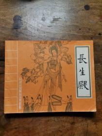 长生殿(老版连环画)1985年一版一印
