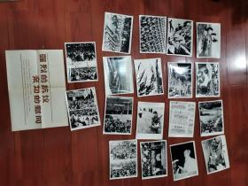 老照片强烈的抗议亲切的慰问zx-02-29