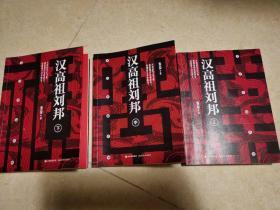 汉高祖刘邦 秦俊著 全三册/套