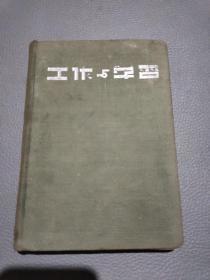 日记本【工作与学习】抗美援朝保家卫国