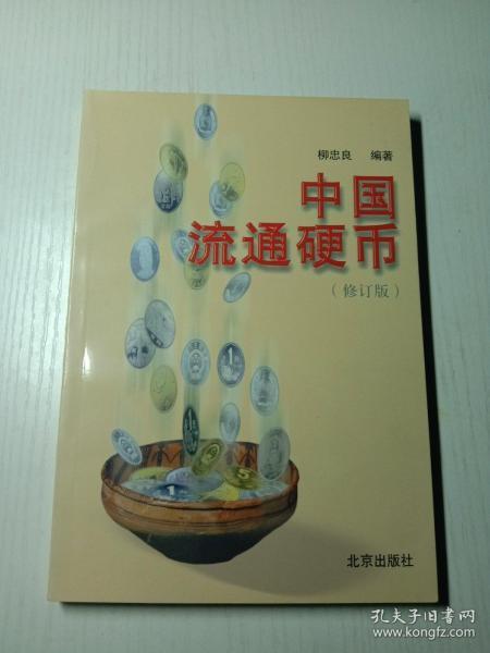 中国流通硬币(修订版)