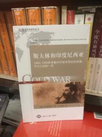 斯大林和印度尼西亚:1945-1953年苏联对印度尼西亚的政策:不为人知的一页