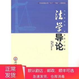 二手法学导论 张杰阿依古丽 知识产权出版社 9787513000994