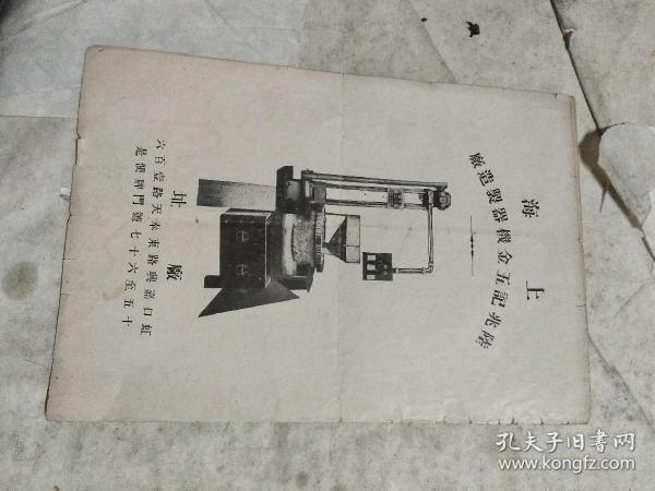 民国。上海陆兆记五金机械制造厂。产品介绍说明书(磨豆腐车样张)