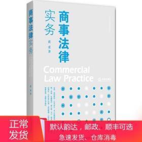 二手商事法律实务 黄勇 法律出版社 9787511859501