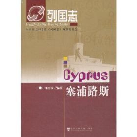 正版现货 列国志塞浦路斯 何志龙著 社会科学文献出版社 9787509725672 书籍 畅销书
