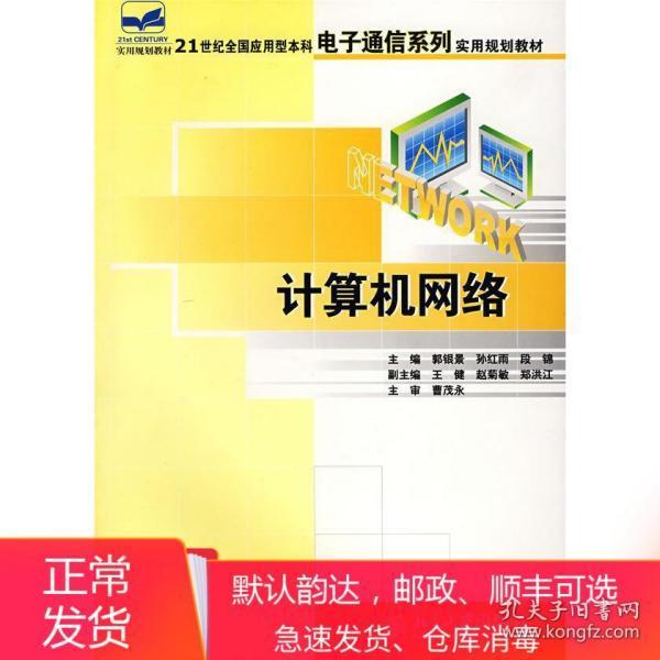 计算机网络 郭银景孙红雨段锦 北京大学出版社 9787301115084