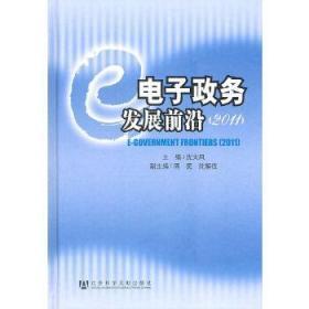 正版现货 电子政务发展前沿(2011) 沈大风  社会科学文献出版社 9787509720868 书籍 畅销书