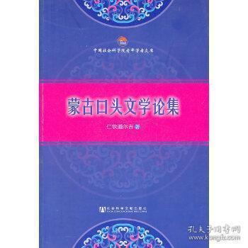 正版现货 蒙古口头文学论集 仁钦道尔吉 社会科学文献出版社 9787509718544 书籍 畅销书