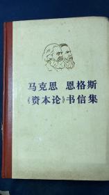 《马克思 恩格斯《资本论》书信集》精装本