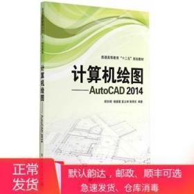 计算机绘图——AutoCAD2014语言简洁,图例经典 硕东明 电子工业