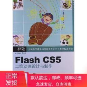 FlashCS5二维动画设计与制作 张亚东 电子工业出版社 97871212001