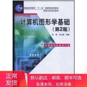 计算机图形学基础第2版 陆枫何云峰 电子工业出版社 978712107042