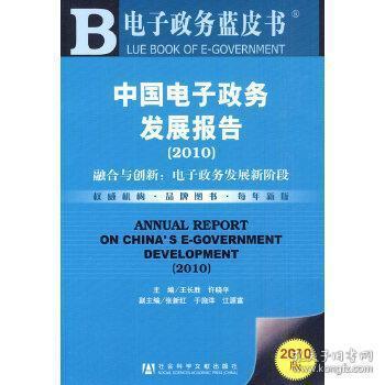 正版现货 中国电子政务发展报告(2010) 王长胜,许晓平  社会科学文献出版社 9787509715673 书籍 畅销书