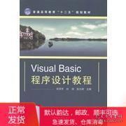 VisualBasic程序设计教程 田萍芳刘琼张志辉 中国铁道出版社 9787