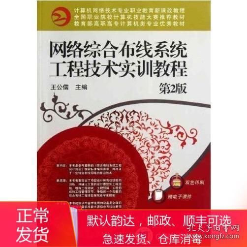 网络综合布线系统工程技术实训教程第2版 王公儒 机械工业出版社