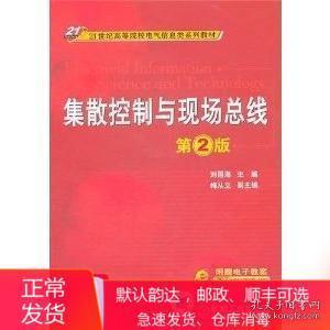 集散控制与现场总线第2版 刘国海 机械工业出版社 9787111343936