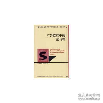 正版现货 广告监管中的法与理 陈柳裕,唐明良 社会科学文献出版社 9787509706466 书籍 畅销书