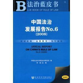 正版现货 中国法治发展报告No.6(2008) 中国社会科学院法学研究所,李林  社会科学文献出版社 9787509700792 书籍 畅销书