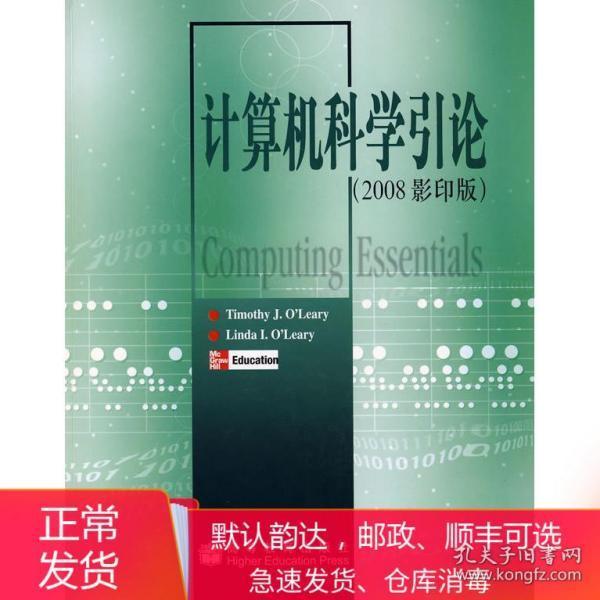 计算机科学引论2008影印版 美奥利里美奥利里 高等教育出版社 978