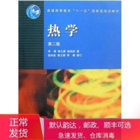 二手热学第二版 钱尚武章立源 高等教育出版社 9787040239140