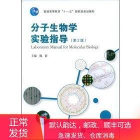 分子生物学实验指导第2版 魏群 高等教育出版社 9787040225013