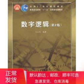 二手数字逻辑第2版 毛法尧 高等教育出版社 9787040232202