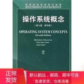 操作系统概念第七版影印版英文版 美国西尔伯查茨美国高尔文美国
