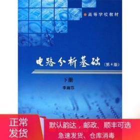 电路分析基础第4版下册 李瀚荪 高等教育出版社 9787040184716