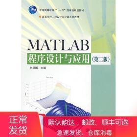 MATLAB程序设计与应用第二版 刘卫国 高等教育出版社 97870401889