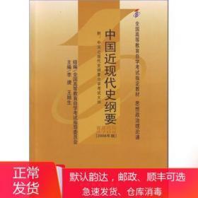 中国近现代史纲要课程代码37082008年版 李捷王顺生 高等教育出版