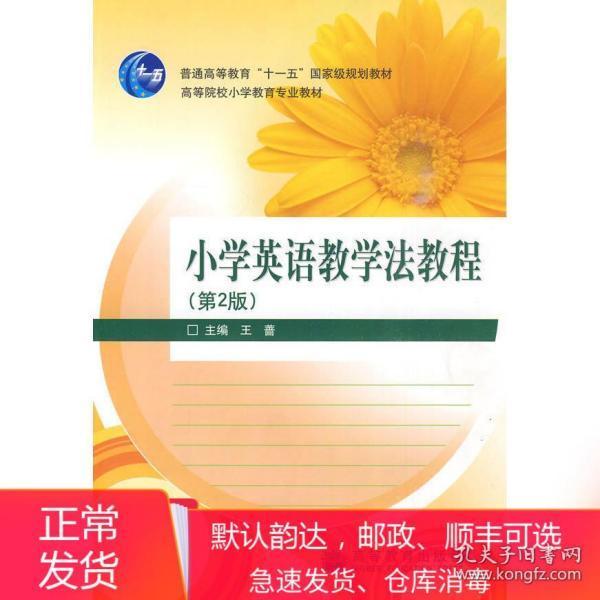 小学英语教学法教程第2版 王蔷 高等教育出版社 9787040158656