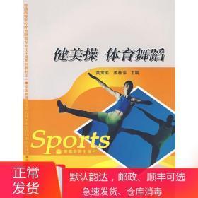 健美操体育舞蹈 黄宽柔姜桂萍 高等教育出版社 9787040169652