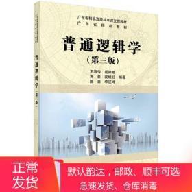 二手普通逻辑学第三版 王海传 科学出版社 9787030434562