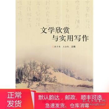 二手文学欣赏与实用写作 张子泉 科学出版社 9787030415479