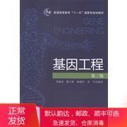 基因工程第三版 龙敏南楼士林杨盛昌章军 科学出版社 97870304109