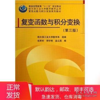 复变函数与积分变换第三版 包革军 科学出版社 9787030369130