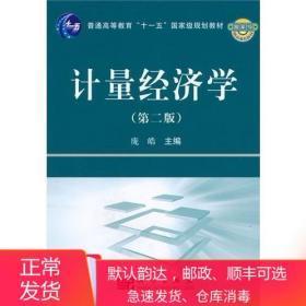 二手计量经济学第二版 庞皓 科学出版社 9787030277725