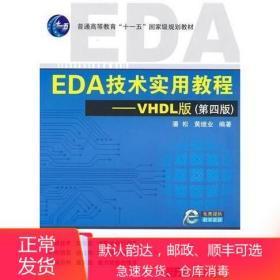EDA技术实用教程VHDL版第四版 潘松黄继业 科学出版社 9787030276