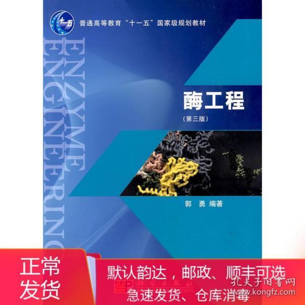 二手酶工程第三版 郭勇 科学出版社 9787030252128